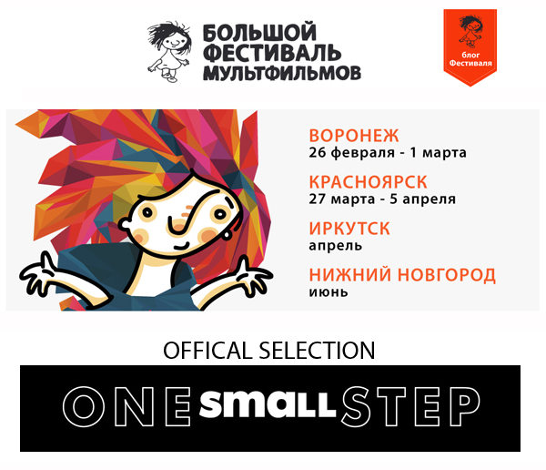 One Small Step festival screening